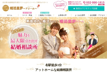 Screenshot of www.konkatsu-dream.com