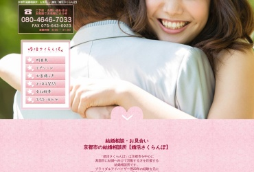 Screenshot of www.konkatsu-sakuranbo.com