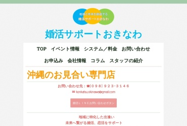 Screenshot of www.konkatsuokinawa.com