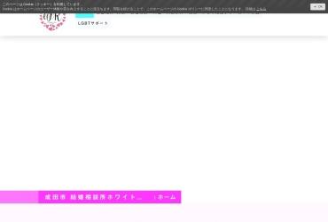 Screenshot of www.konkatu-whiterose.com