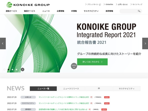 Screenshot of www.konoike.net
