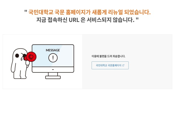 Screenshot of www.kookmin.ac.kr