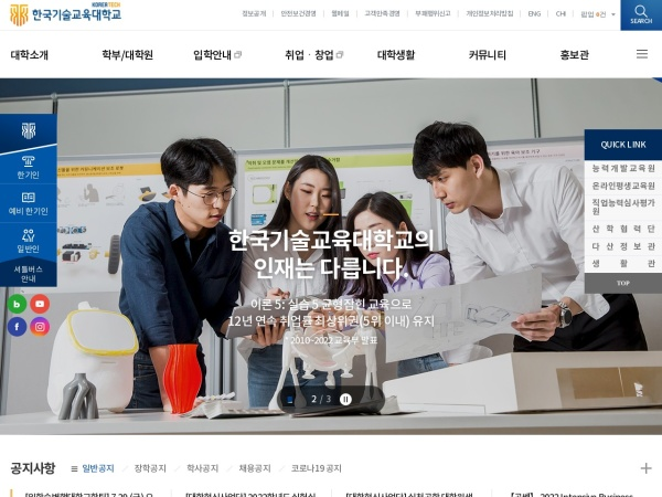 Screenshot of www.koreatech.ac.kr