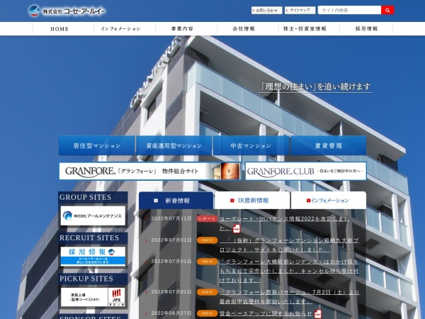 Screenshot of www.kose-re.jp