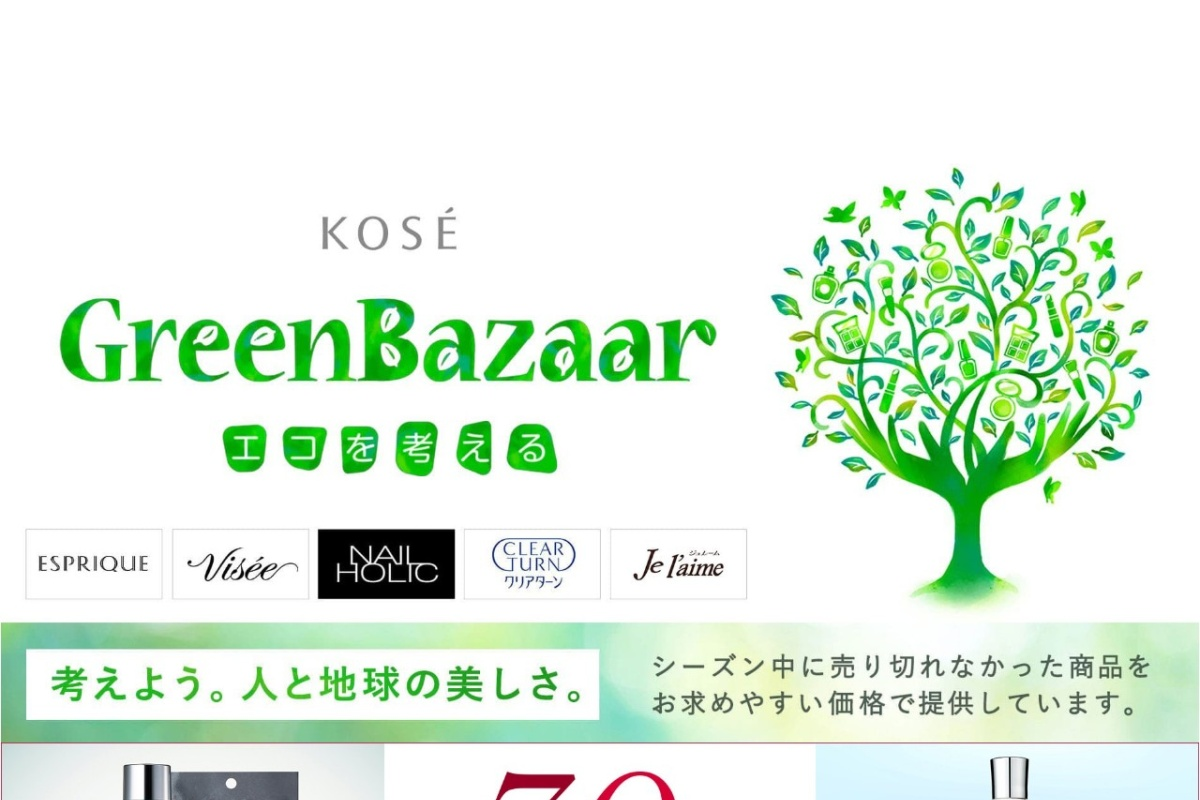 Screenshot of www.kose.co.jp