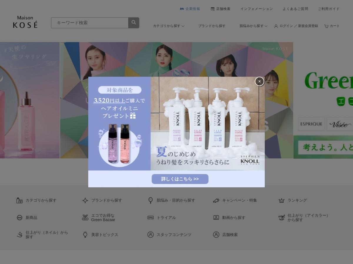 https://www.kose.co.jp/jp/ja/index.html
