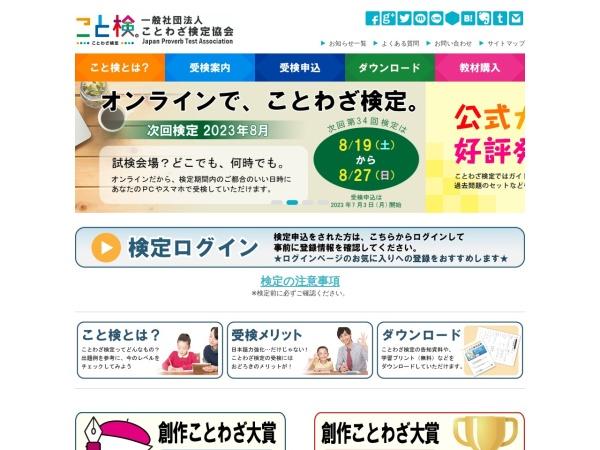 https://www.kotowaza-kentei.jp/