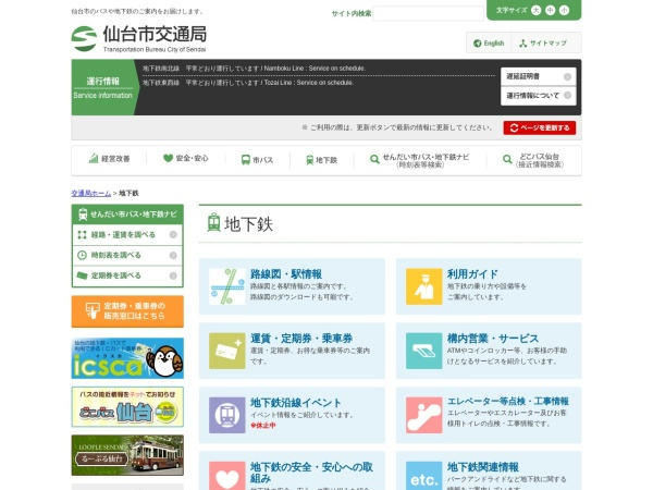 https://www.kotsu.city.sendai.jp/subway/