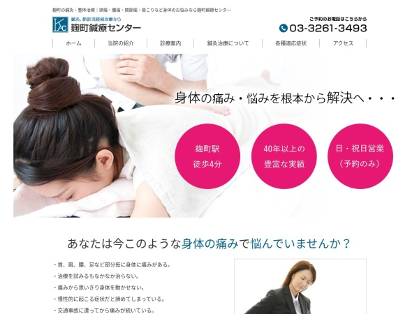 Screenshot of www.koujimachi-hari.com