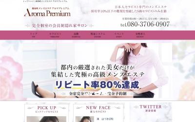 Screenshot of www.koukyu-esthe.com