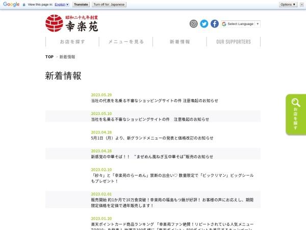 Screenshot of www.kourakuen.co.jp