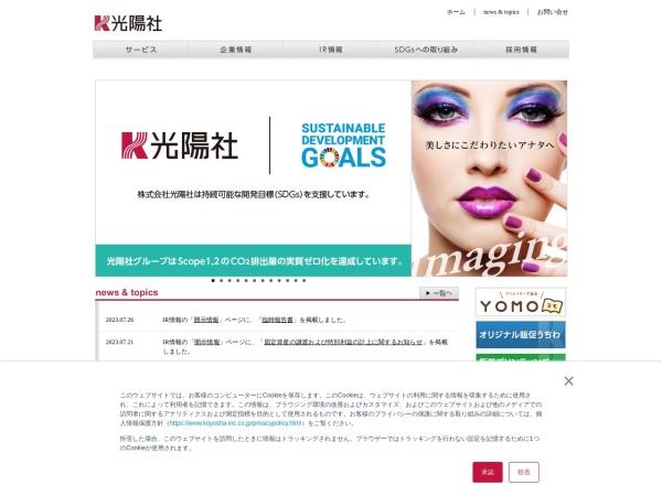 Screenshot of www.koyosha-inc.co.jp