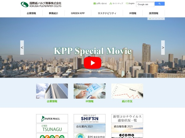 Screenshot of www.kppc.co.jp