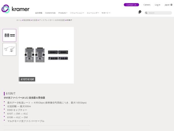 Screenshot of www.kramerav.com