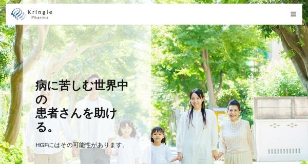 Screenshot of www.kringle-pharma.com
