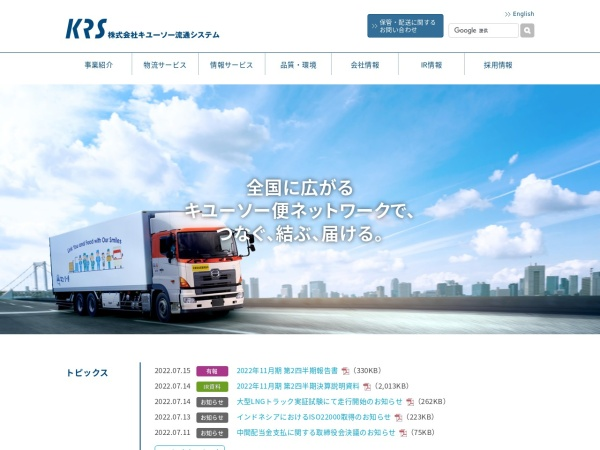 Screenshot of www.krs.co.jp