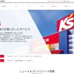 Screenshot of www.ksdenki.co.jp