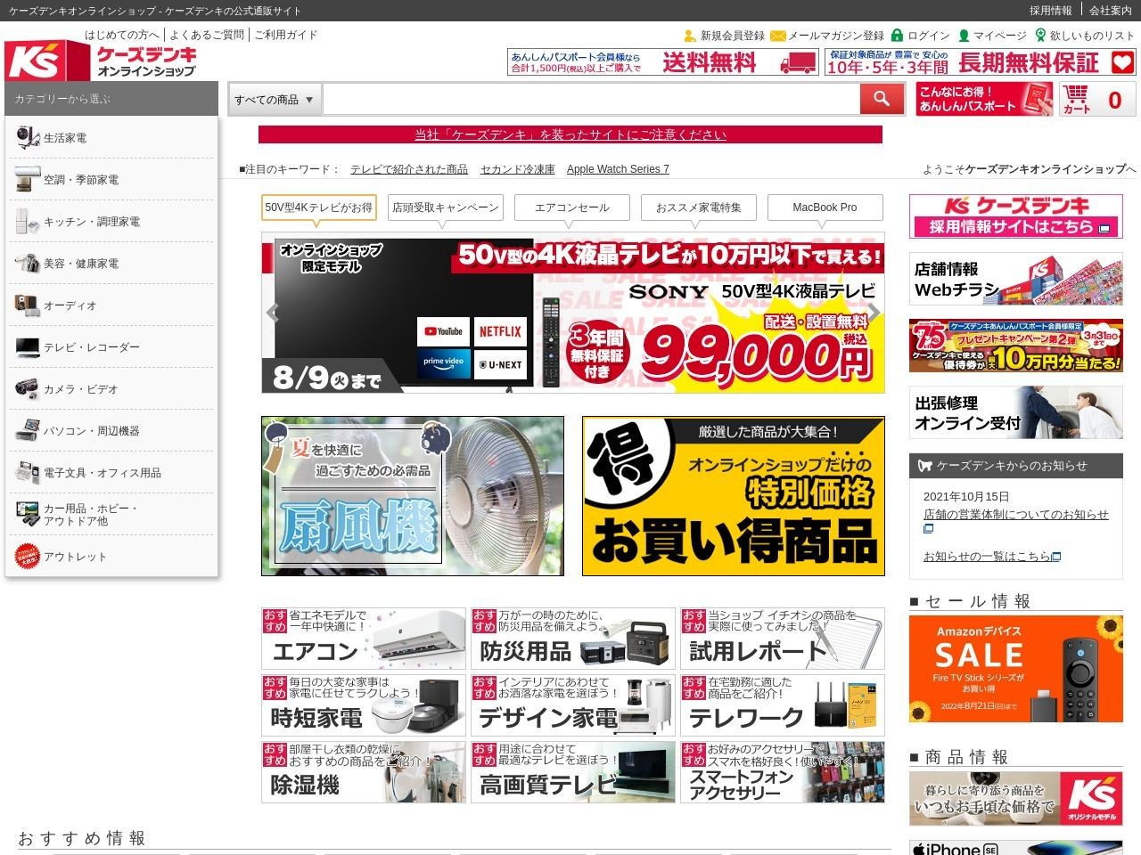 Screenshot of www.ksdenki.com