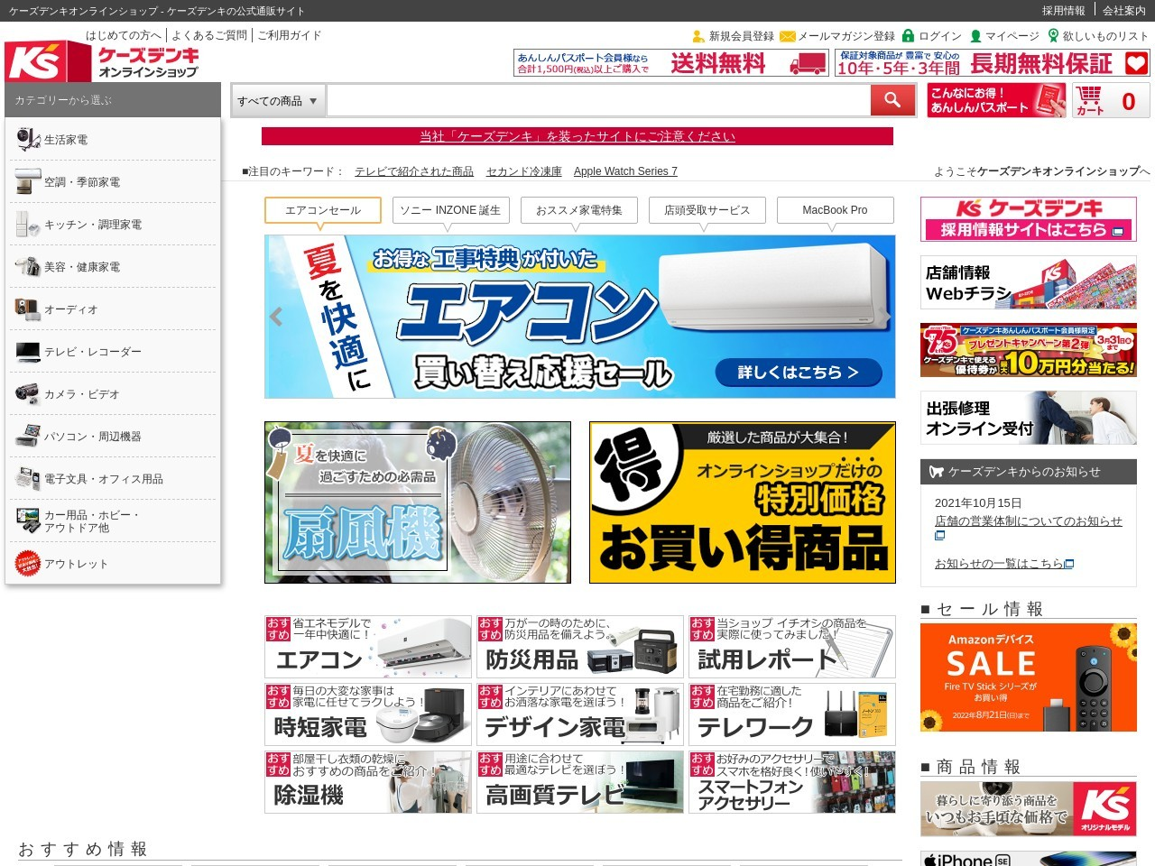 Screenshot of www.ksdenki.com