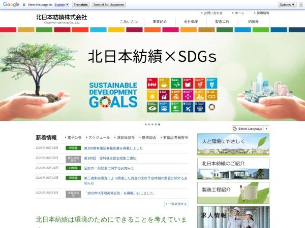 Screenshot of www.ktbo.co.jp