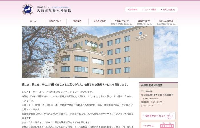 Screenshot of www.kubota-hosp.jp