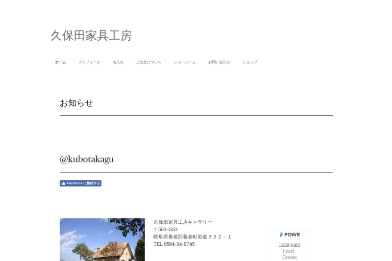 Screenshot of www.kubota-kagu.jp
