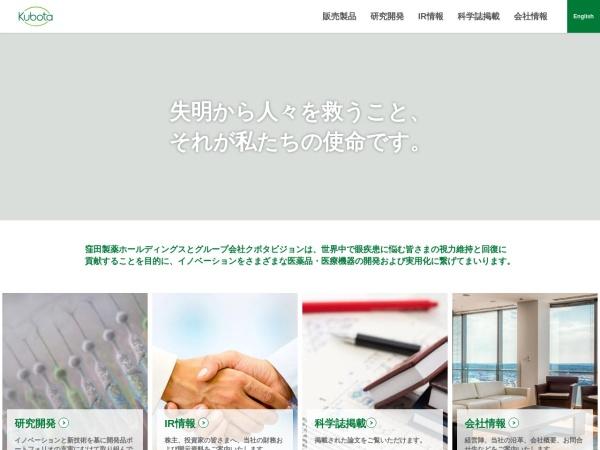 Screenshot of www.kubotaholdings.co.jp