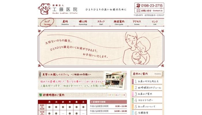 Screenshot of www.kudoclinic.com