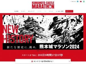https://www.kumamotojyo-marathon.jp/
