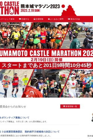 Screenshot of www.kumamotojyo-marathon.jp