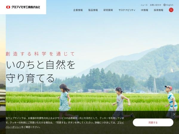 Screenshot of www.kumiai-chem.co.jp