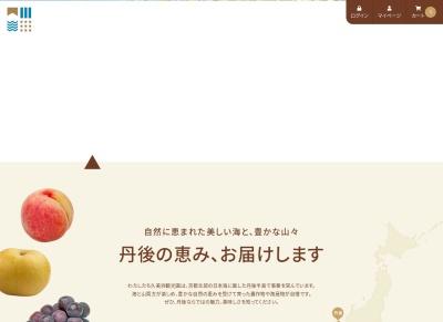 丹後特産久美浜便ホームページを制作しました