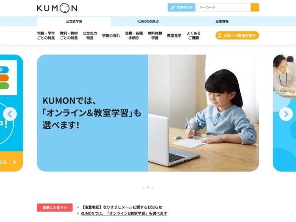 https://www.kumon.ne.jp