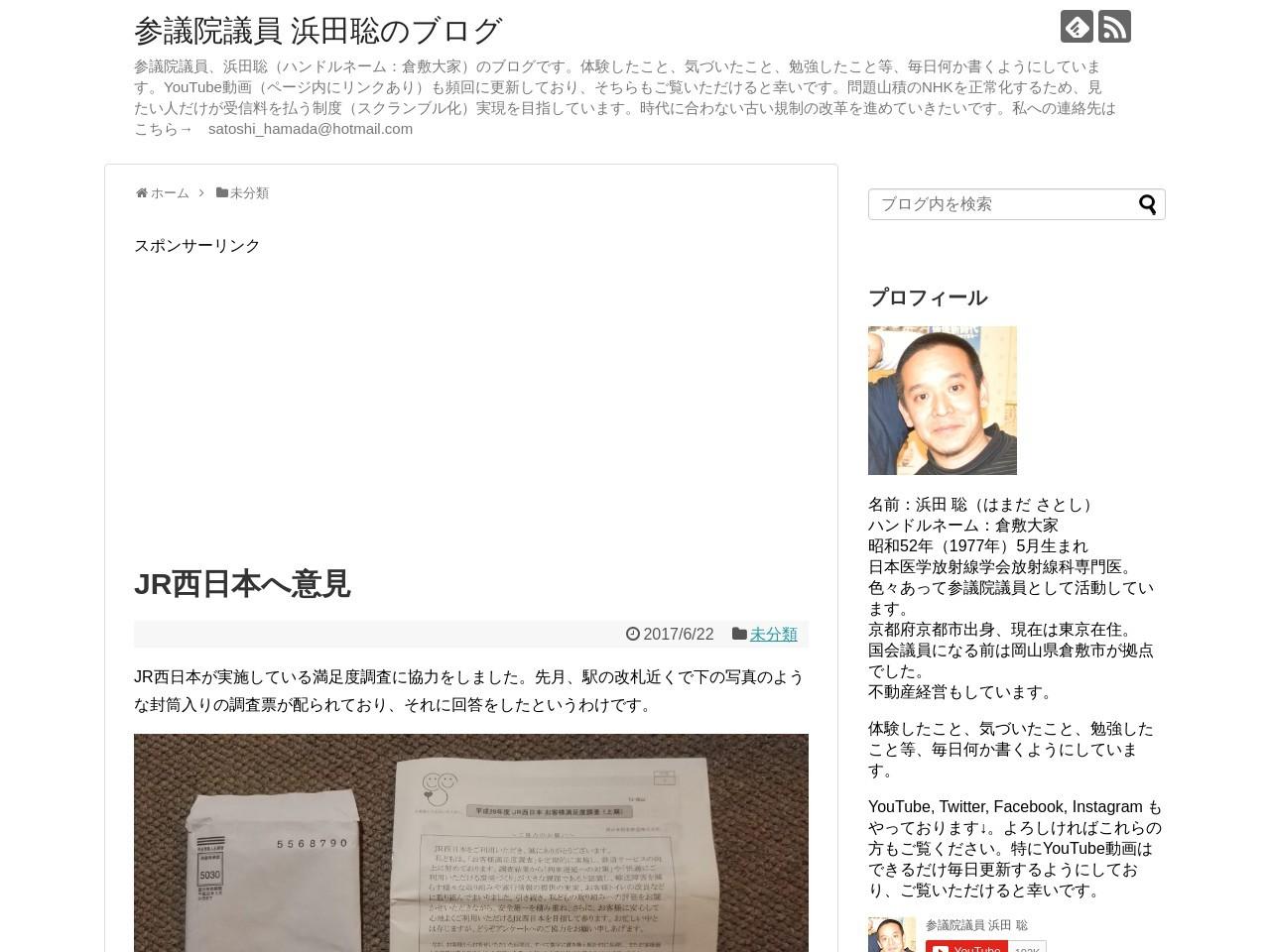 JR西日本へ意見