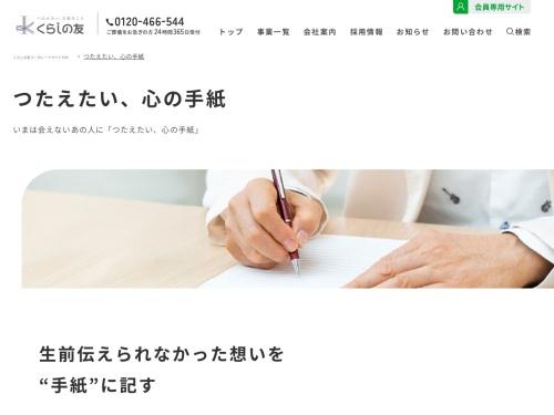 Screenshot of www.kurashinotomo.jp