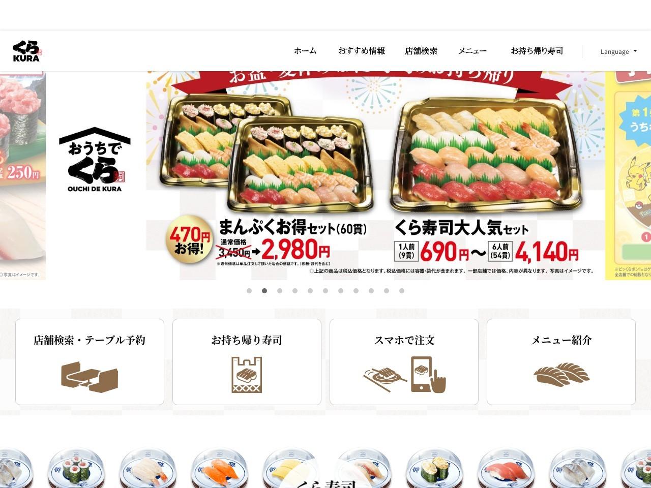 Screenshot of www.kurasushi.co.jp