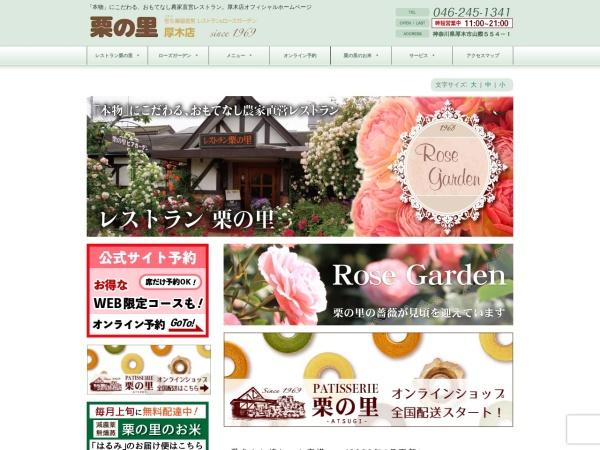Screenshot of www.kurinosato.jp
