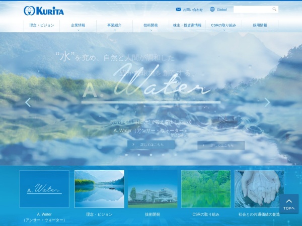 Screenshot of www.kurita.co.jp