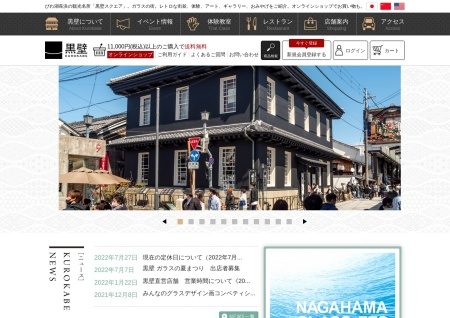 Screenshot of www.kurokabe.co.jp