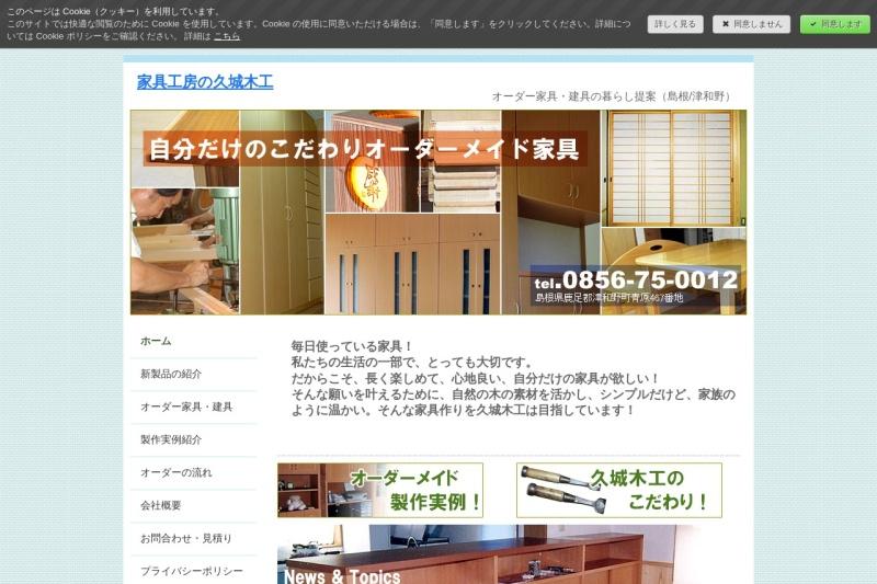 Screenshot of www.kushiromokkou.co.jp