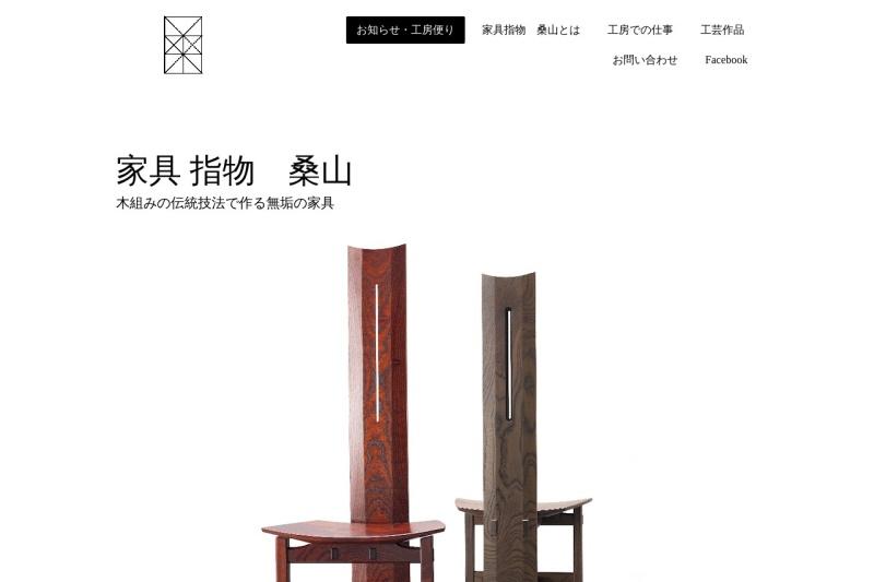 Screenshot of www.kuwayama-sasimono.com