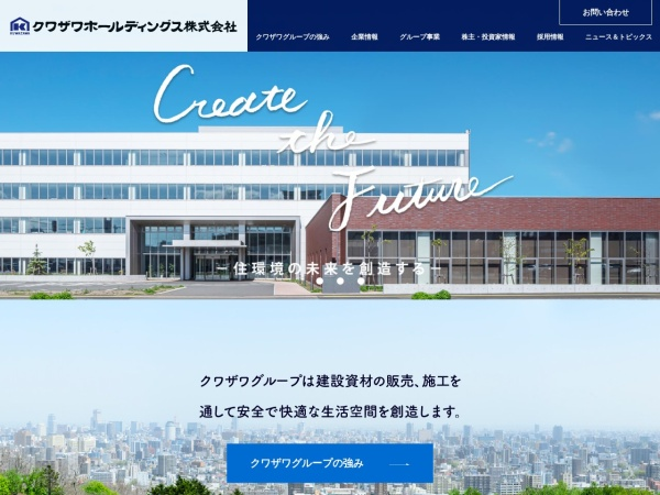 Screenshot of www.kuwazawa-hd.co.jp