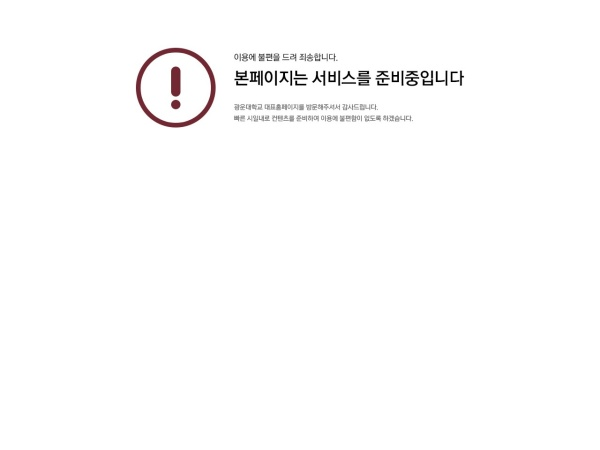 Screenshot of www.kw.ac.kr