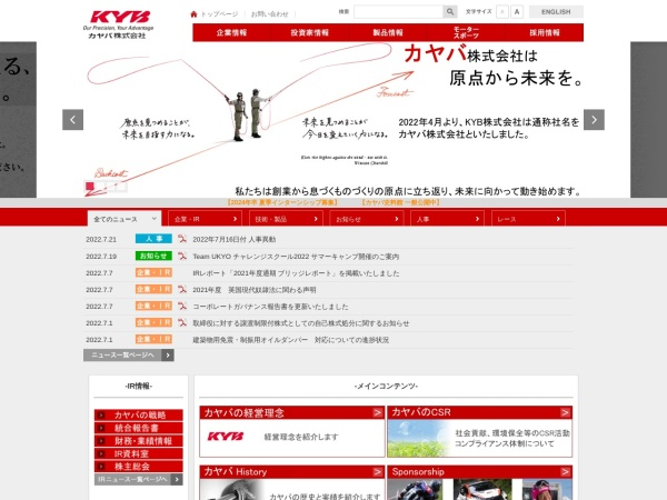Screenshot of www.kyb.co.jp