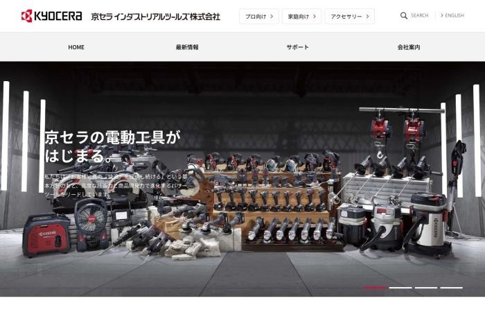 Screenshot of www.kyocera-industrialtools.co.jp