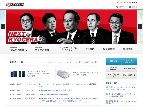 Screenshot of www.kyocera.co.jp