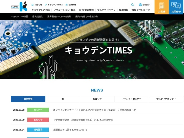 Screenshot of www.kyoden.co.jp