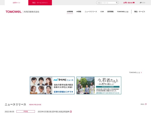 Screenshot of www.kyodoprinting.co.jp