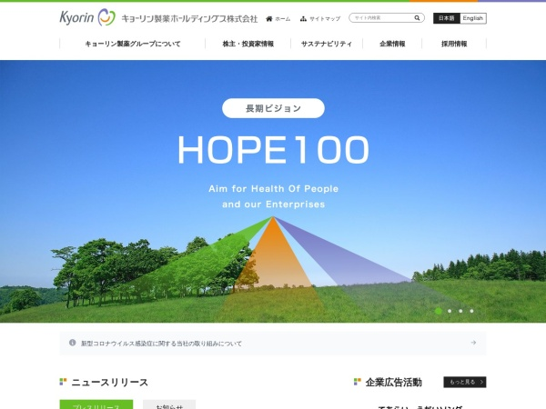 Screenshot of www.kyorin-gr.co.jp