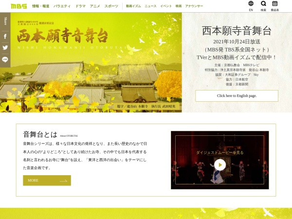 Screenshot of www.kyoto-chishin.com